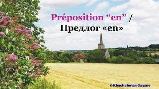 """Урок #86: Предлог """" en """". Французские предлоги / Préposition """" en """""""