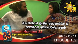 Room Number 33 | Episode 139 | 2020-11-11 Thumbnail