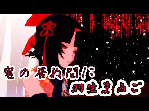 【涼花麻美子の】鬼の居ぬ間に/羽生まゐご【歌ってみた】