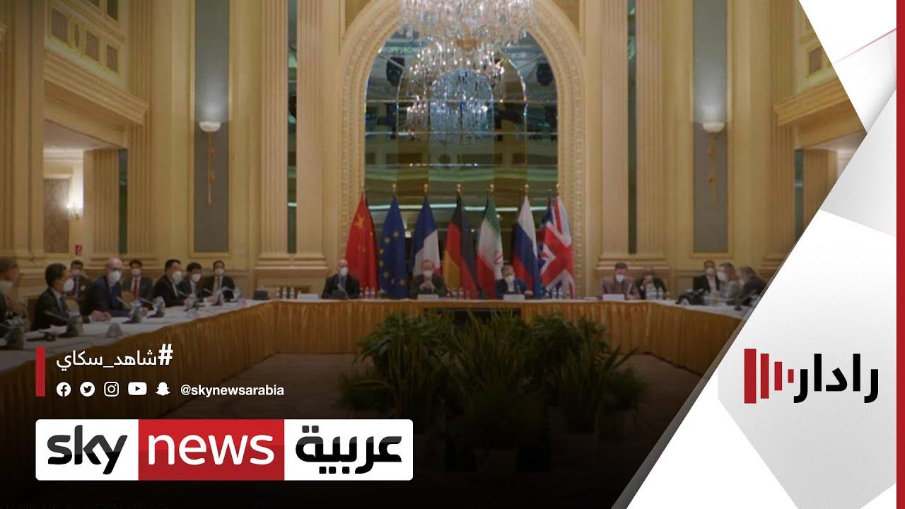 جولة سادسة من مفاوضات فيينا تنطلق اليوم | #رادار  - نشر قبل 5 ساعة