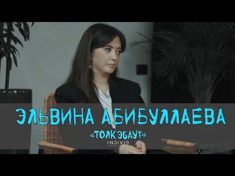 #5 Эльвина Абибуллаева – о распаде команды, угрозах и будущем Краснодарской Щуки.