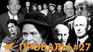 Знаменитые Неудачи #27 - Боб Дилан, Сальвадор Дали, Фрида Кало