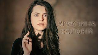 Христина Соловій — Синя пісня | ЖИВЯком |