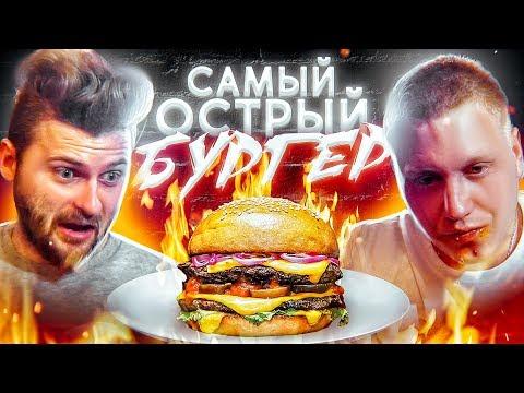 Самый острый бургер (6 млн Сковиллей) / НЕВОЗМОЖНО съесть / Жгучий баттл БУДЕТ!