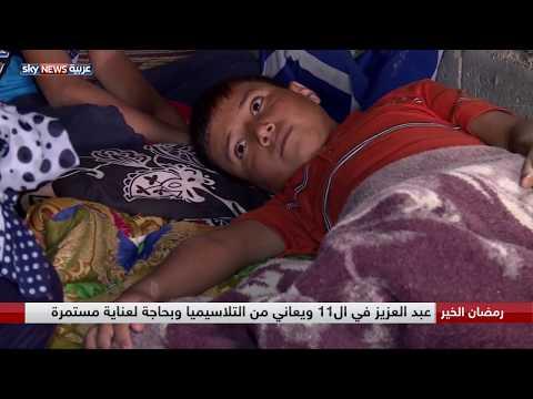 رمضان الخير.. عبد العزيز في الـ11 ويعاني من التلاسيميا  - نشر قبل 4 ساعة