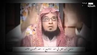 مامعنى أن تثق في الله من روائع الشيخ د عبد المحسن الأحمد