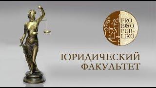 Юридический факультет РГЭУ (РИНХ) 2017