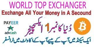 World Best Exchanger 2018 | World,s Best Exbest exchanger changer To Exchange Money Instant and Free