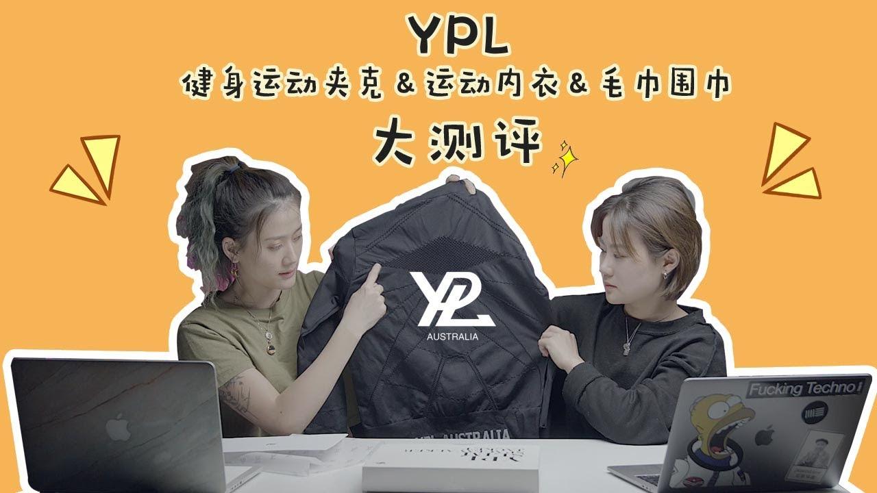 YPL 其他用品好不好用?|憨憨测评
