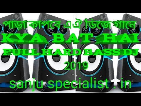 Kya Bat Hai Full Dj Hard Bass Dj Song || Jbl Mix Dj || Full Hard Bass