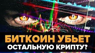 Биткоин ПОХОРОНИТ  Криптовалюты или Альткоины? (Peter Brandt & Alessio Rastani)