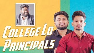 College lo Principals | Mehaboob Dilse | Don Prudhvi