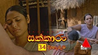 Sakkaran | සක්කාරං - Episode 34 | Sirasa TV Thumbnail