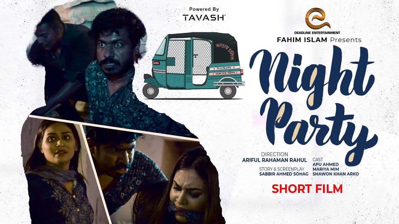 Download Night Party   নাইট পার্টি    Bangla Natok   Apu Ahmed, Maria Mim   New Bangla Natok 2021