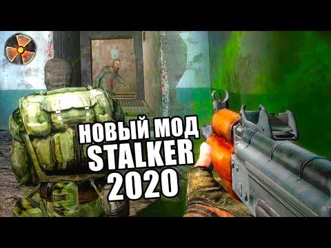 НОВЫЙ МОД НА STALKER 2020! НО КАК В ЭТО ИГРАТЬ??