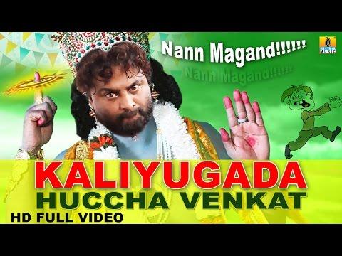 Kaliyugada Huccha Venkat | Full Video | Huccha Venkat Speaking About Bigg Boss
