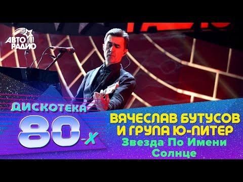 Скачать песню Вячеслав Бутусов и Ю-Питер - Звезда по имени Солнце