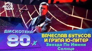 Вячеслав Бутусов и гр.