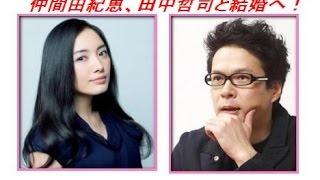 女優の仲間由紀恵さんと俳優の田中哲司との結婚が決まったようです。 仲...