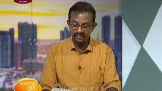 2020-11-02 | Ayubowan suba dawasak |Rupaththara | Rupavahini Thumbnail