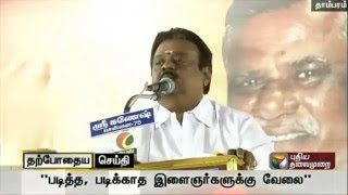 Vijayakanth speech at DMDK-People Welfare Alliance election campaign at Tambaram