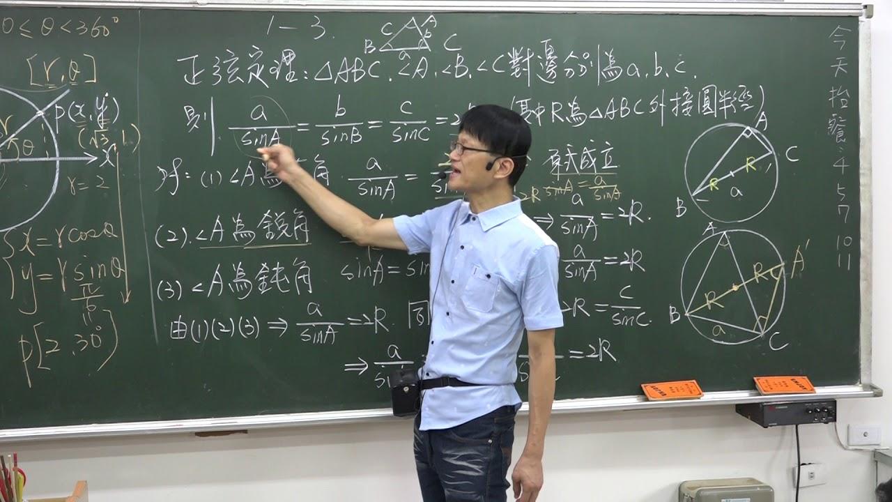 B3---1-3---正弦定理(理論) - YouTube
