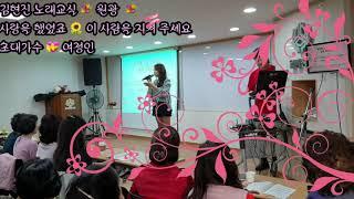 김현진 노래교실 ☕ 광주 금호 원광신협(월) ? 초대가…