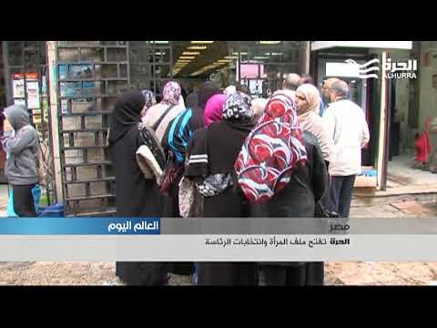 ملف المرأة وانتخابات الرئاسة المصرية  - 18:22-2018 / 3 / 22