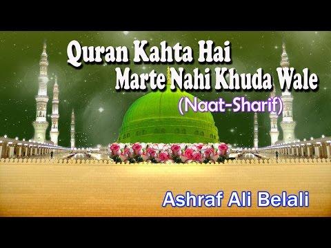 Quran Kahta Hai Marte Nahi Khuda Wale ☪☪ Latest Naat Sharif New Videos ☪☪ Ashraf Ali Belali [HD]