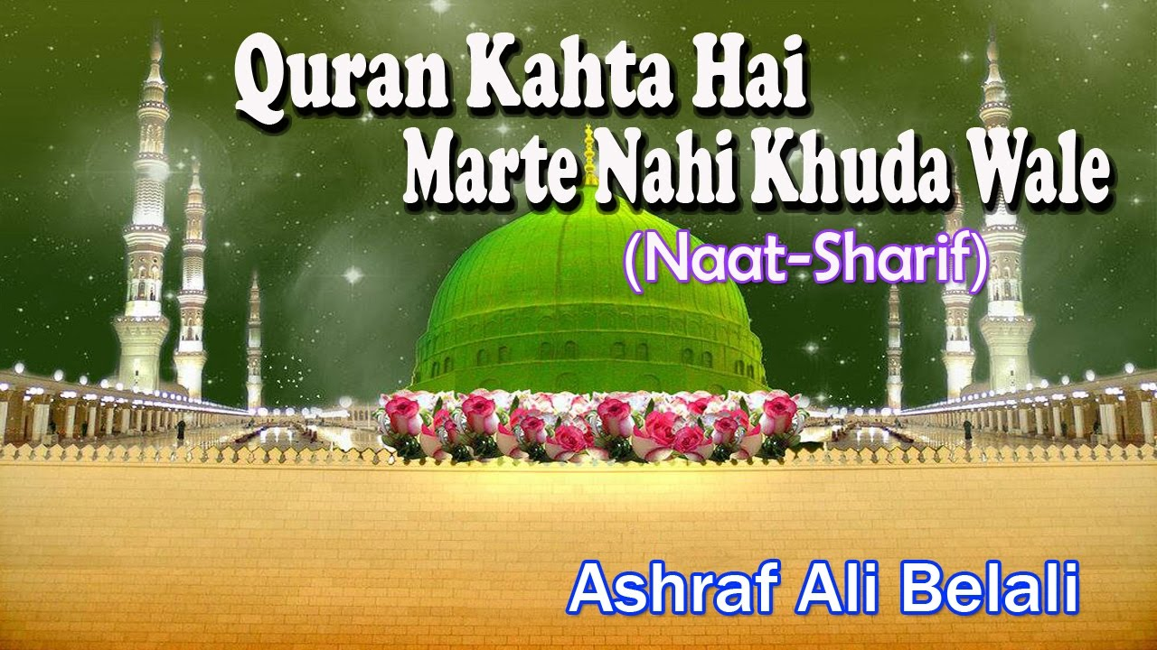 Quran Kahta Hai Marte Nahi Khuda Wale ☪☪ Latest Naat Sharif New Videos ☪☪ Ashraf Ali Belali [HD]