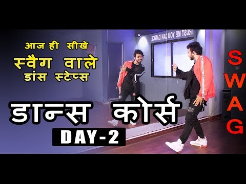 Dance Course ( डांस कोर्स ) Day 2   सीखिए स्वैग वाले डांस स्टेप्स  हिंदी में   Step By Step Tutorial