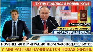 Что ждёт мигрантов после 30 сентября Путин подписал новый указ МИГРАНТЫ ОСТОРОЖНО