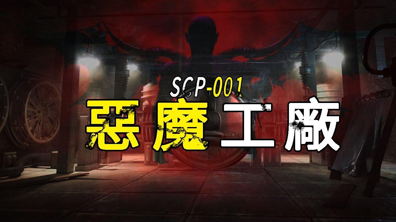 SCP001系列之惡魔工廠, 我知道你不會適可而止了。所以,三班倒的輪流去睡覺,票面息5.3厘,SCP基金會科普系列 - YouTube