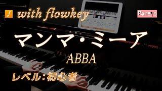 マンマ・ミーア / ABBA