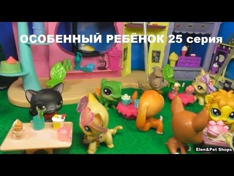LPS: ОСОБЕННЫЙ РЕБЕНОК 25 серия