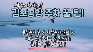 직접 경험한 '김포공항 근처 제일 싼 주차장&#…