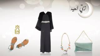 زي العيد: مع العباءة السوداء اختاري هذه اللوكات لشهر رمضان