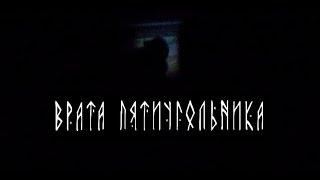 """""""Врата Пятиугольника"""" — короткометражный фильм"""
