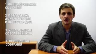 видео Подсчет голосов общего собрания собственников многоквартирного дома
