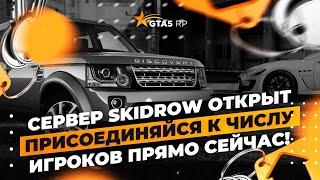 Стрим GTA 5 RP SKIDROW НАЧАЛО НА НОВОМ СЕРВЕРЕ ПРОМОКОД NikMuzik
