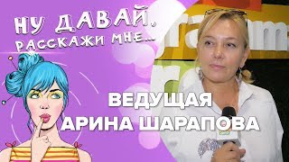 Ведущая Арина Шарапова