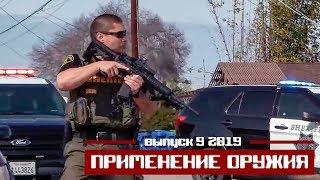 Применение оружия полицейскими США [Выпуск 9 2019]