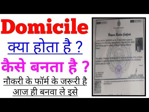 What is Domicile/Residential Certificate | Its Importance | कैसे बनवाए मात्र 3 दिन में