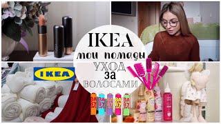 Опять IKEA ТОП помад Уход за волосами Покупки косметики