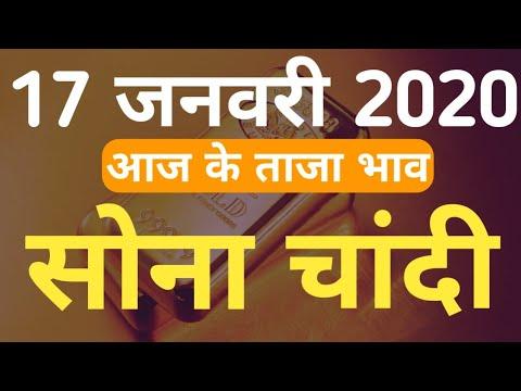 14 जनवरी 2020 aaj ka Sone ka bhav ll  gold price Today ll gold rate today ll sone ka btav
