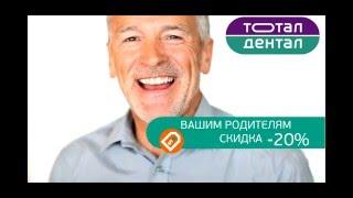 Стоматология Тотал Дентал Киев Вашим Родителям(, 2016-01-04T21:46:05.000Z)