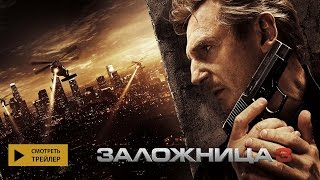 Заложница 3 фильм