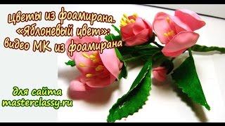 Цветы из фоамирана. «Яблоневый цвет»: видео МК из фоамирана