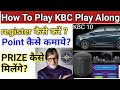 How To Play KBC Play Along 2018 - Season 10 All Prize Details | How to Register