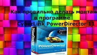 Видео урок как делать мантаж в CyberLink PowerDirector 11(Я в вк https://vk.com/kontra_krut Моя группа https://vk.com/club126750314., 2016-08-24T17:01:22.000Z)